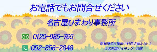 第460号 会社設立名古屋・助成金情報 「働き方改革推進支援助成金 (労働労働時間適性管理推進コース)」