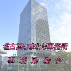 名古屋ひまわり事務所【行政書士】社会保険労務士【会社設立代行】助成金申請代行